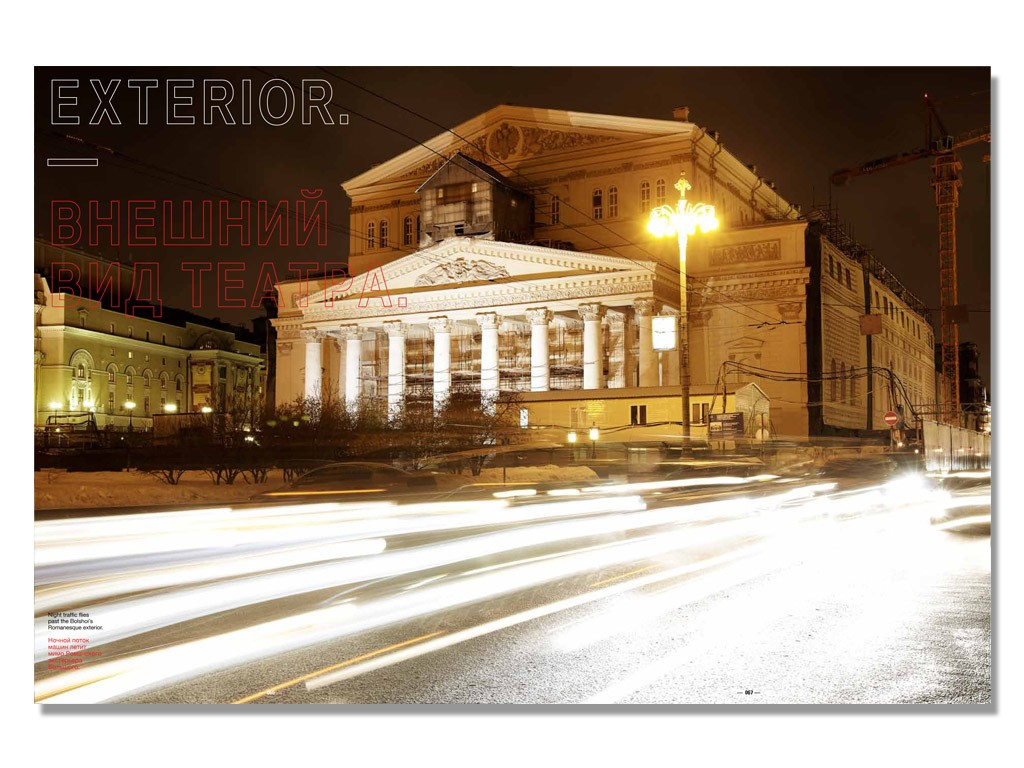 BreakOut – The State Academic Bolshoi Theatre of Russia
